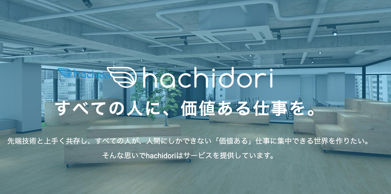 Lv.0: 無料でも使えるチャットボット「hachidori」の始め方