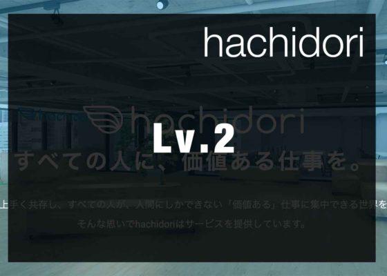Lv.2: hachidoriのクエリー機能の基本的な使い方