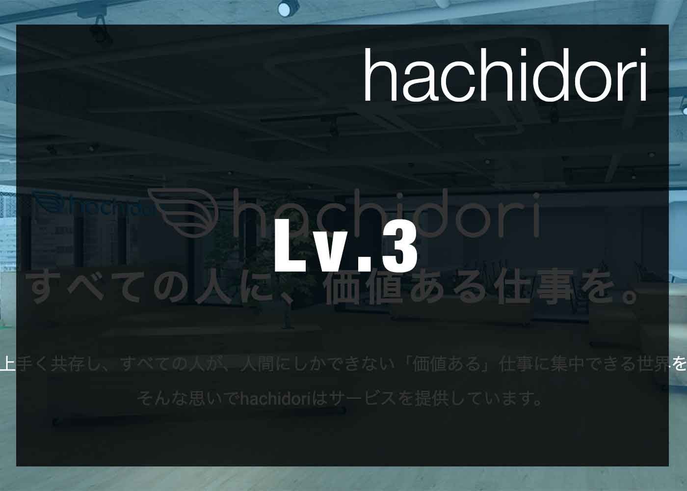 Lv.3: hachidoriの「シナリオ分岐」の使い方
