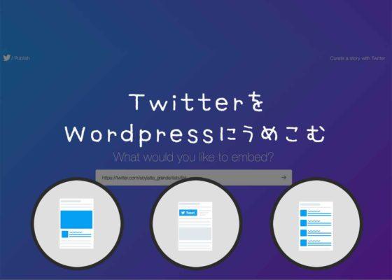 [ 2019年版 ] WordPressとTwitterの埋め込み連携の紹介