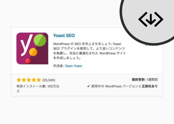 【WordPress5.0対応】ディスクリプションを編集する方法 | Yoast SEO編
