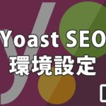 Lv.01 Yoast SEO – 環境