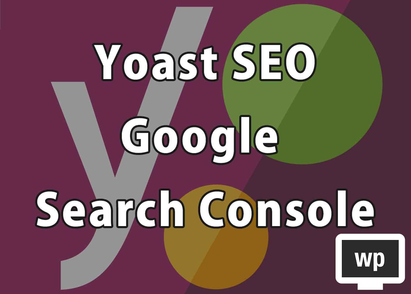 Lv.05 Yoast SEO - Googleサーチコンソール