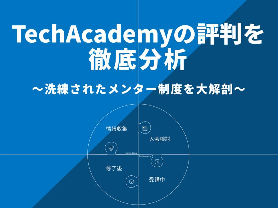 TechAcademy評判「学習面は洗練されてるけどメンター選べない」