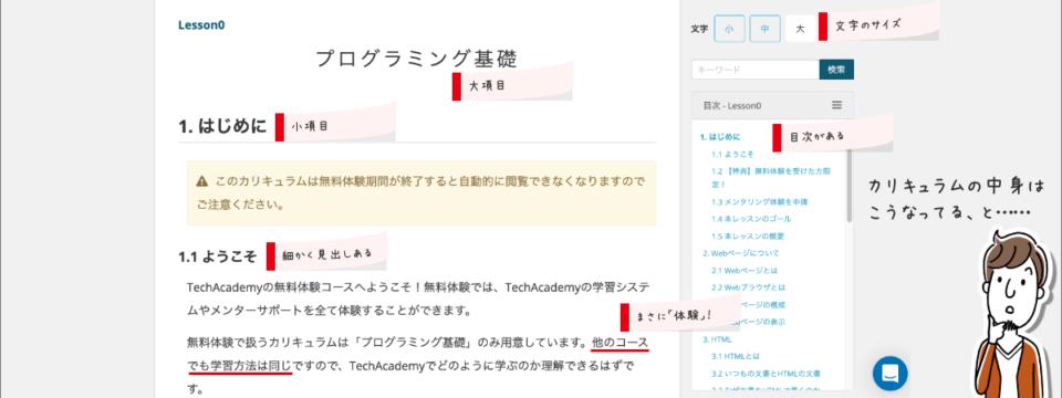 キーワード検索も実装されており、後から復習しやすい構造になっている。
