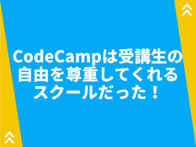 CodeCamp評判「お気に入り講師と出会えれば最強だが、解約は絶望的」