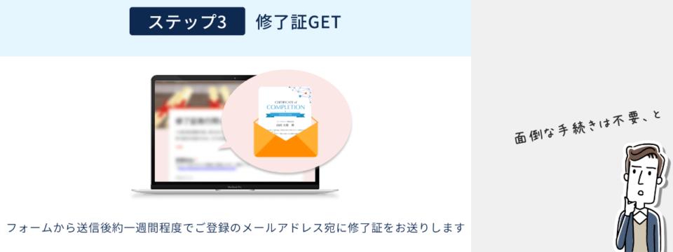 フォームから送信後、約一週間程度で登録したメルアドに修了証が届きます。