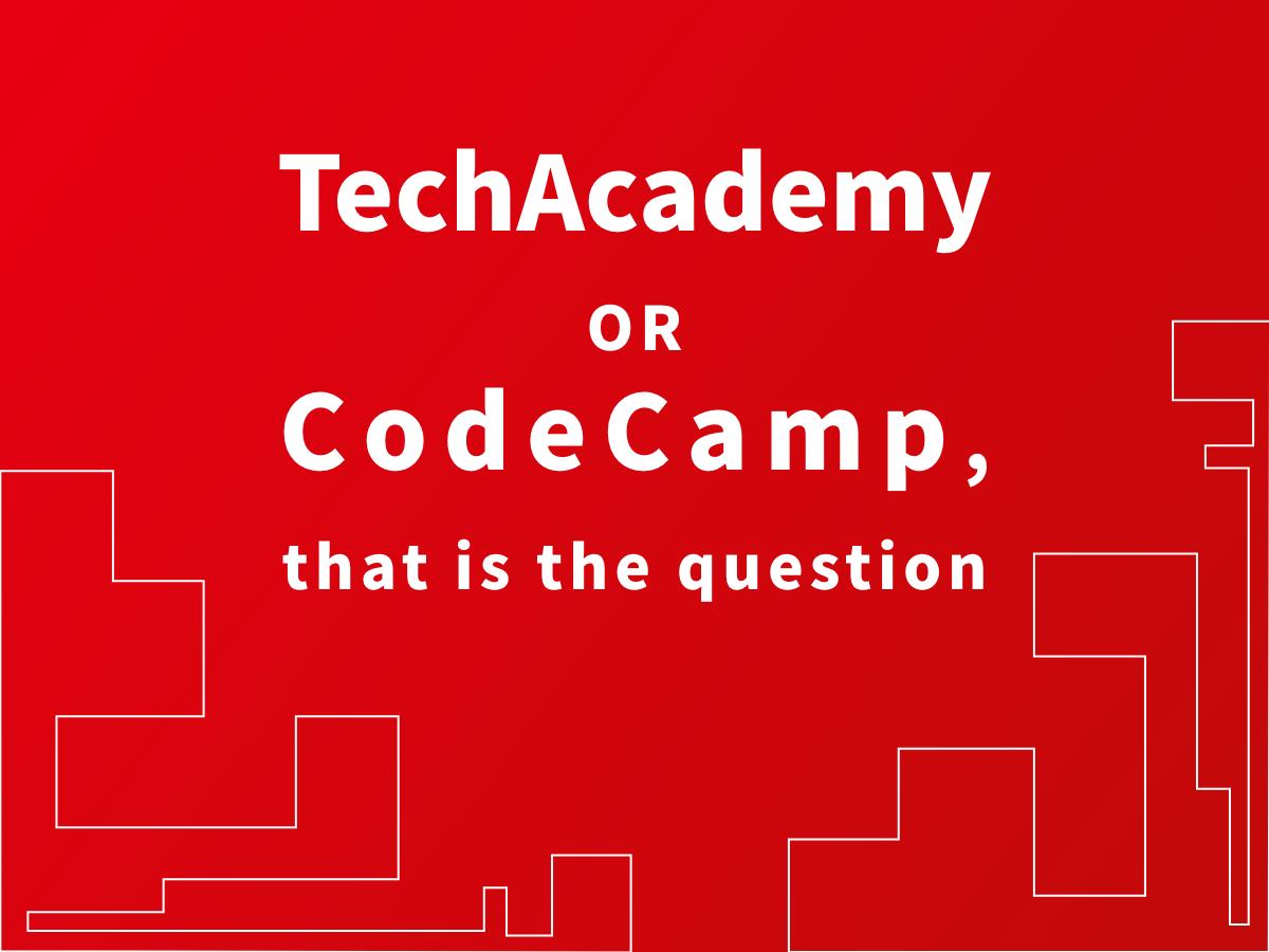 【結論】堅実なTechAcademy v.s. 自由なCodeCamp、選ぶならどっち?
