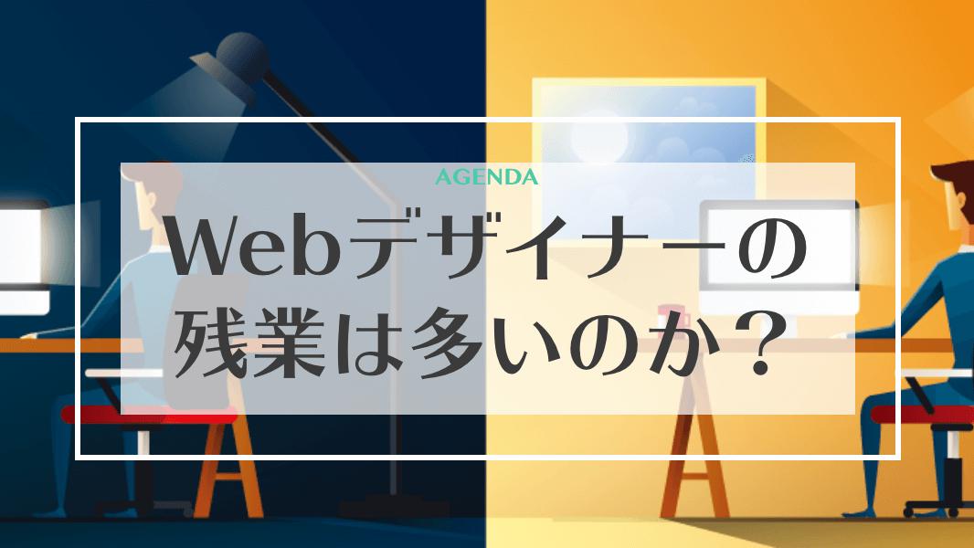 残業が多いブラック企業ばかりだから、Webデザイナーはやめとけ?