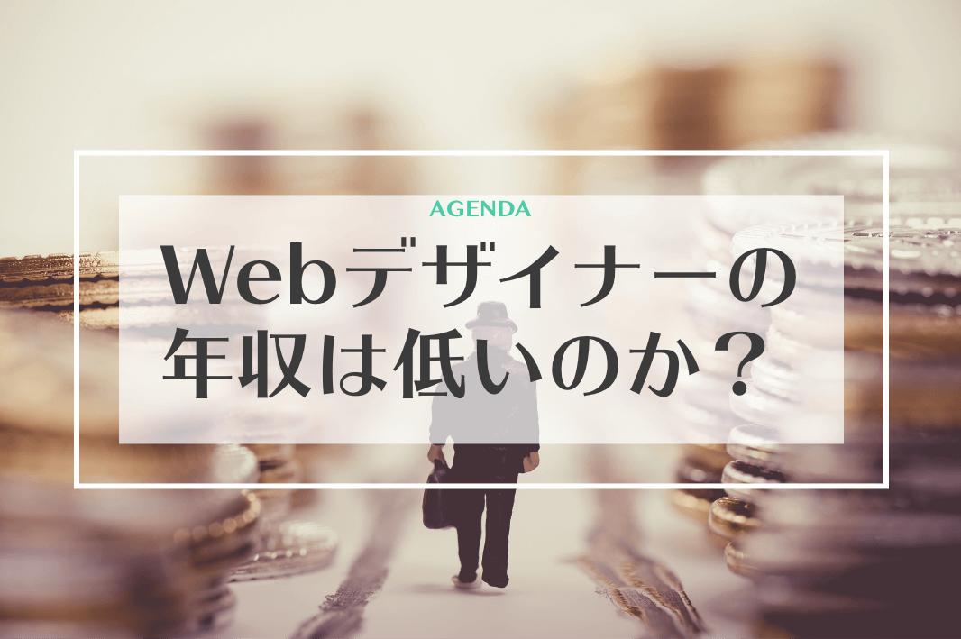 年収が低いから、Webデザイナーはやめとけ?