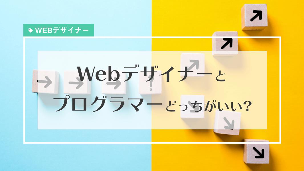 プログラマーとどっちにしようか悩んでるならWebデザイナーはやめとけ?