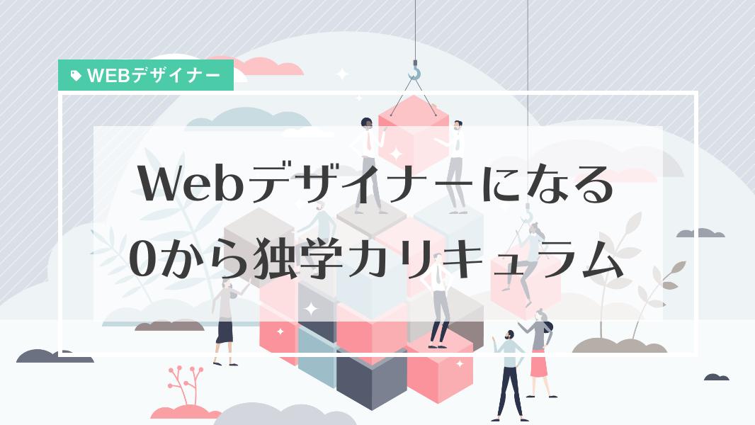 Webデザイナーになるための独学カリキュラム
